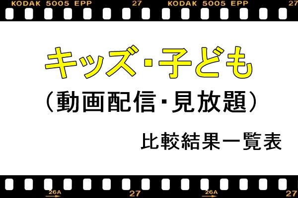 子供・キッズ向けの動画配信(アニメ・特撮・映画)比較