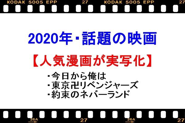 【2020年】実写化映画!話題の3作品「今日俺・トーマン・約ネバ」
