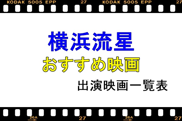 横浜流星出演の映画一覧表(2020年)とおすすめ映画