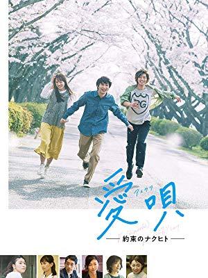 横浜流星主演おすすめ映画・愛唄 -約束のナクヒト-