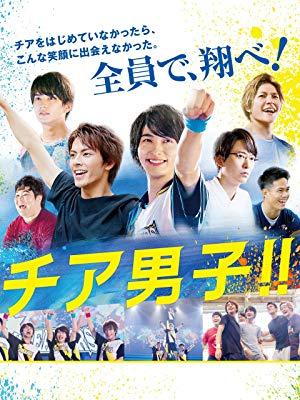 横浜流星主演のおすすめ映画・チア男子!!