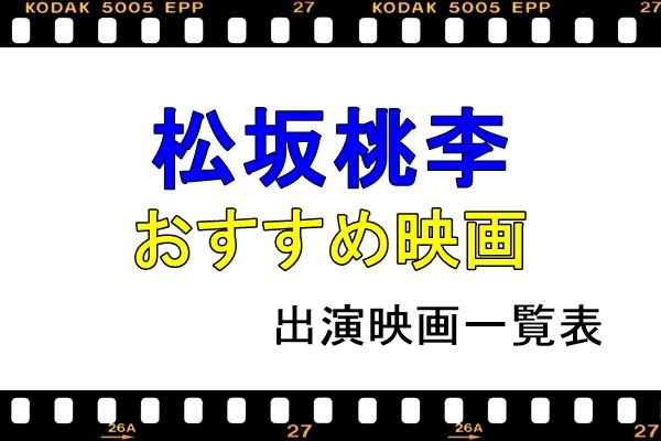 松坂桃李出演の映画一覧表(2020年)とおすすめ映画