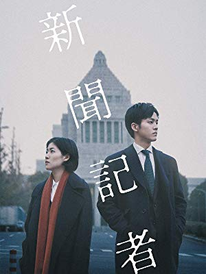 松坂桃李主演のおすすめ映画・新聞記者