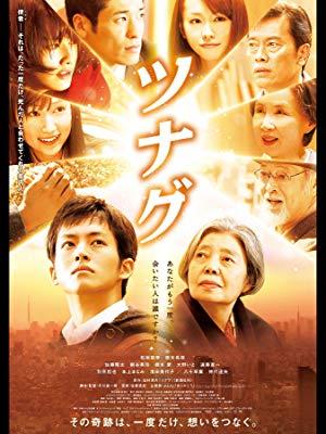松坂桃李主演のおすすめ映画・ツナグ