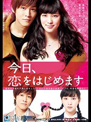 松坂桃李主演のおすすめ映画・今日、恋をはじめます