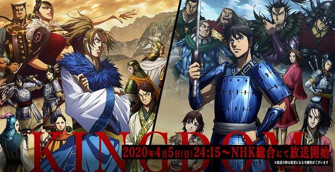 TVアニメ「キングダム・第3シリーズ」の感想