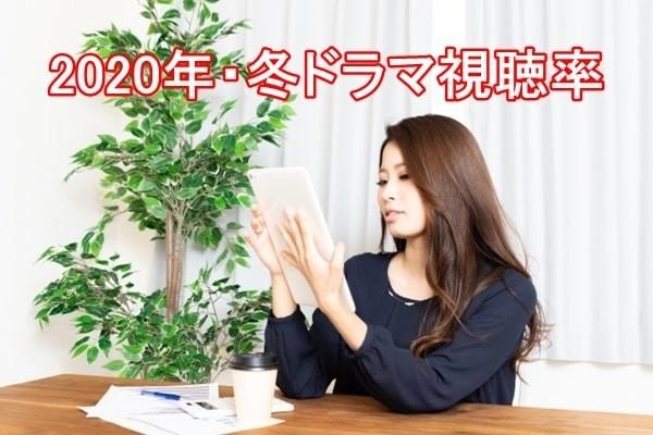 年 ドラマ 2020 冬