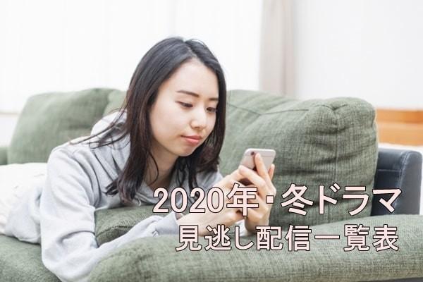 2020年1月・冬ドラマの見逃し配信・再放