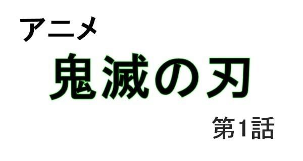 アニメ【鬼滅の刃】第1話の感想