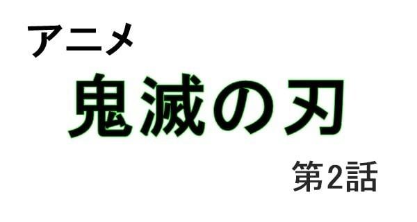 アニメ【鬼滅の刃】第2話の感想