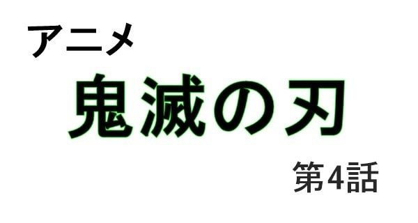 アニメ【鬼滅の刃】第4話の感想とあらすじ