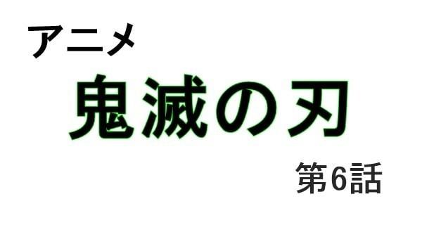 アニメ【鬼滅の刃】第6話の感想とあらすじ