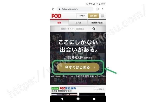 FODキャンペーンの公式サイト画面