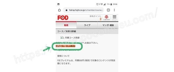 FODキャンペーンと契約内容を確認