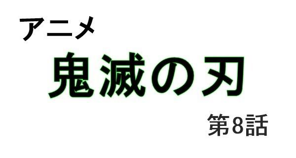 アニメ【鬼滅の刃】第8話の感想