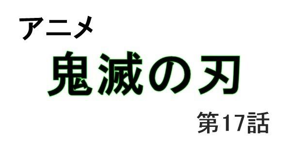 アニメ【鬼滅の刃】第17話の感想とあらすじ