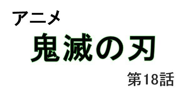アニメ【鬼滅の刃】第18話の感想とあらすじ