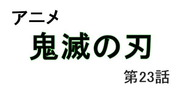 アニメ【鬼滅の刃】第23話の感想