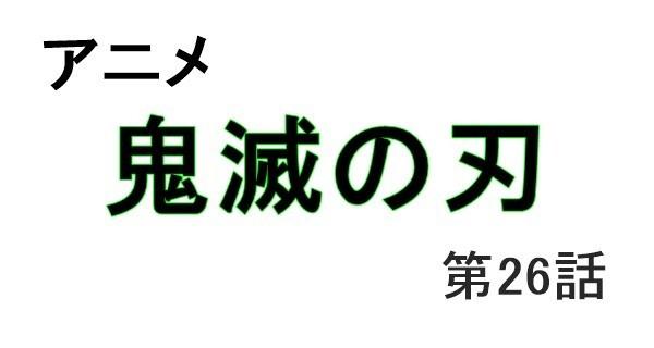 アニメ【鬼滅の刃】第26話の感想