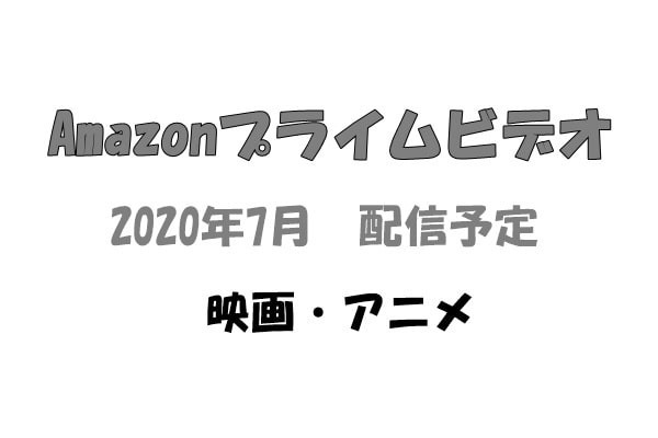 【Amazonプライムビデオ】2020年7月の配信予定