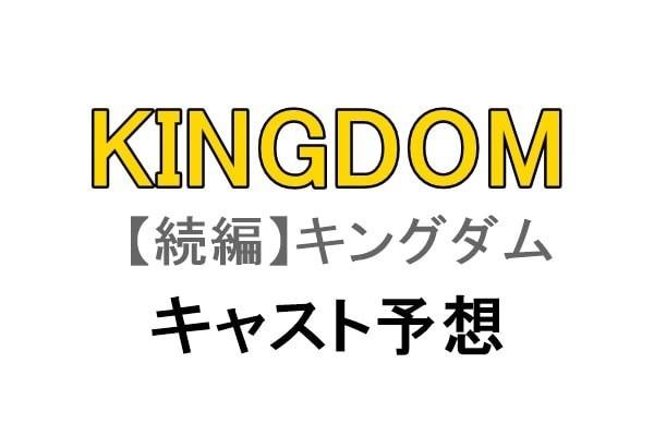 映画「キングダム(続編)」のキャストを予想