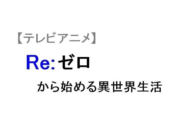 アニメ「Re:ゼロから始める異世界生活(リゼロ)」の感想(ネタバレ含)
