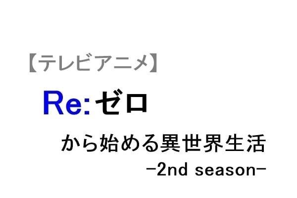 アニメ「Re:ゼロから始める異世界生活(リゼロ2)2nd season」の感想(ネタバレ含)