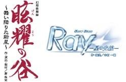 星組「眩耀の谷 ~舞い降りた新星~」「Ray -星の光線-」ライブ配信