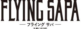 宙組「FLYING SAPA -フライング サパ-」千秋楽 ライブ配信