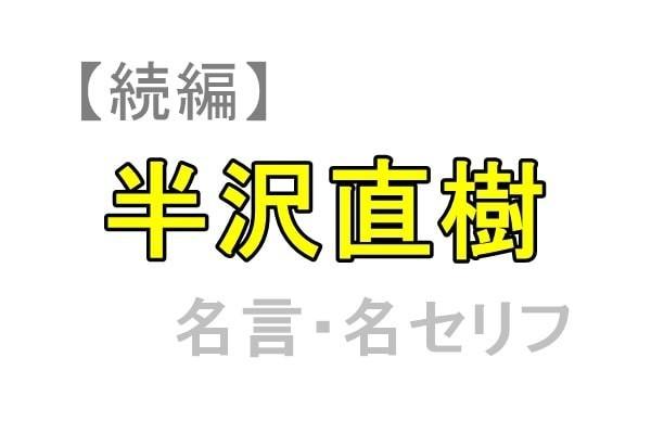 ドラマ「半沢直樹2(続編)」の名言集・名セリフ