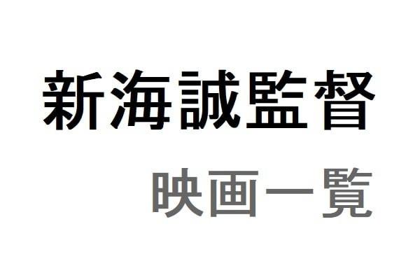 新海誠監督の映画一覧