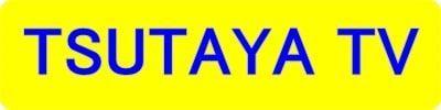 TSUTAYA TVのAV見放題
