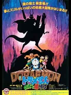 映画ドラえもん のび太と竜の騎士