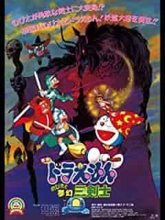 映画ドラえもん のび太と夢幻三剣士
