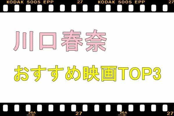 川口春奈おすすめ映画