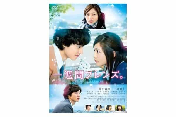 川口春奈主演映画「一週間フレンズ。」