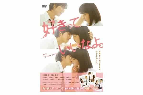 川口春奈主演映画「好きっていいなよ。」