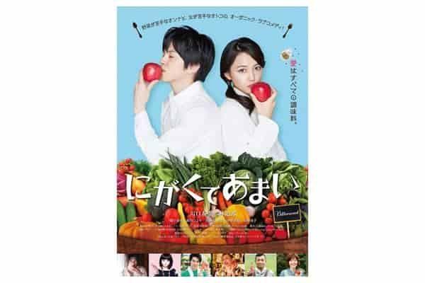 川口春奈主演映画「にがくてあまい」