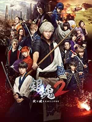 吉沢亮おすすめ映画第3位・銀魂2