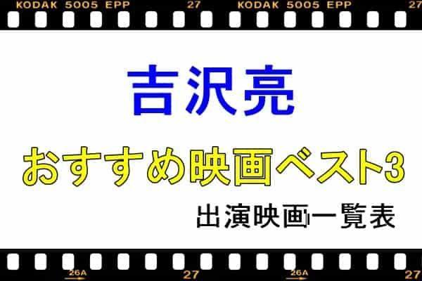 吉沢亮出演の映画一覧表とおすすめ映画ベスト3