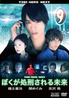 吉沢亮初主演映画「ぼくが処刑される未来」