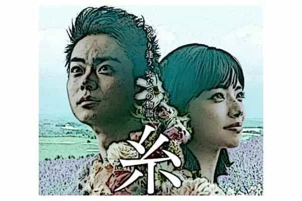 映画「糸」のあらすじ・出演者と脚本家・林民夫さんが書き下ろし小説(原作)の感想