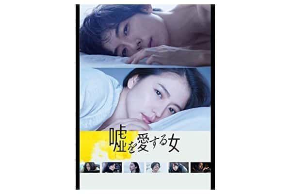 映画「嘘を愛する女」の感想(ネタバレ含)