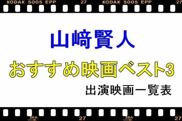 山崎賢人おすすめ映画ベスト3と出演映画一覧表