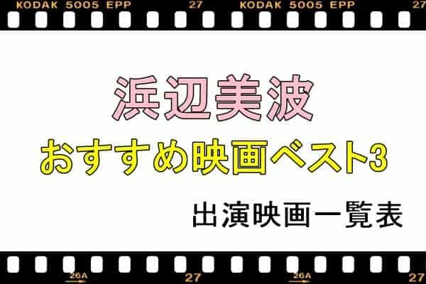 浜辺美波おすすめ映画ベスト3と出演映画一覧表