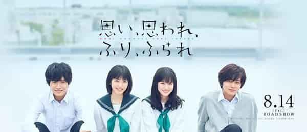 浜辺美波出演映画「思い、思われ、ふり、ふられ」