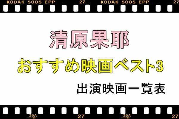 清原果耶出演の映画一覧表とおすすめ映画ベスト3