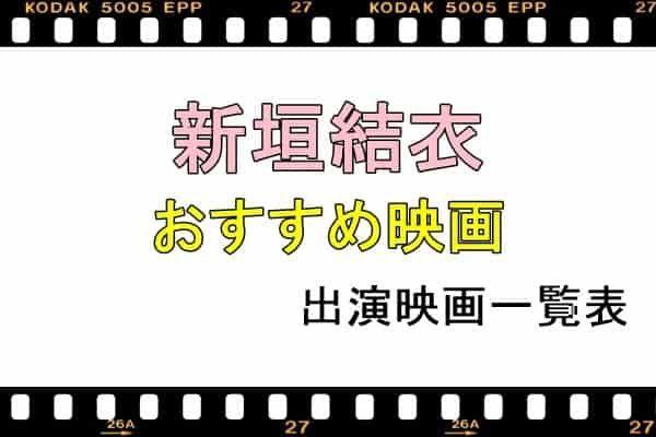 新垣結衣出演の映画一覧表とおすすめ人気映画
