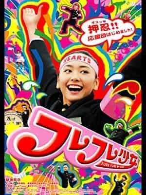 新垣結衣主演おすすめ映画・フレフレ少女