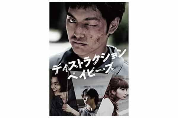 映画「ディストラクション・ベイビーズ」の感想(ネタバレ含)